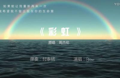 《彩虹》吉他弹唱
