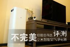 899元小米空气净化器首测:噪音大 性能确实强