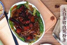 东北招牌菜 大白菜猪肉炖粉条