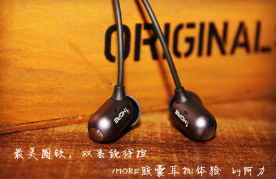 最美圈铁,双系统线控—1MORE胶囊耳机体验