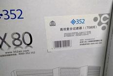 我的第一台空气净化器:352 X80C 空气净化器