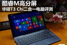 酷睿M高分屏 华硕T3 Chi二合一电脑评测
