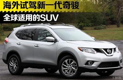 海外试驾新一代奇骏 全球适用的SUV