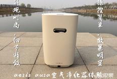 享受来自瑞士的好空气:简约时尚的aeris aura空气净化器初体验