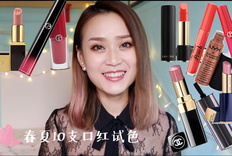 春夏10支口红试色{Lipstick Spring-Summer Collection | ARMANI